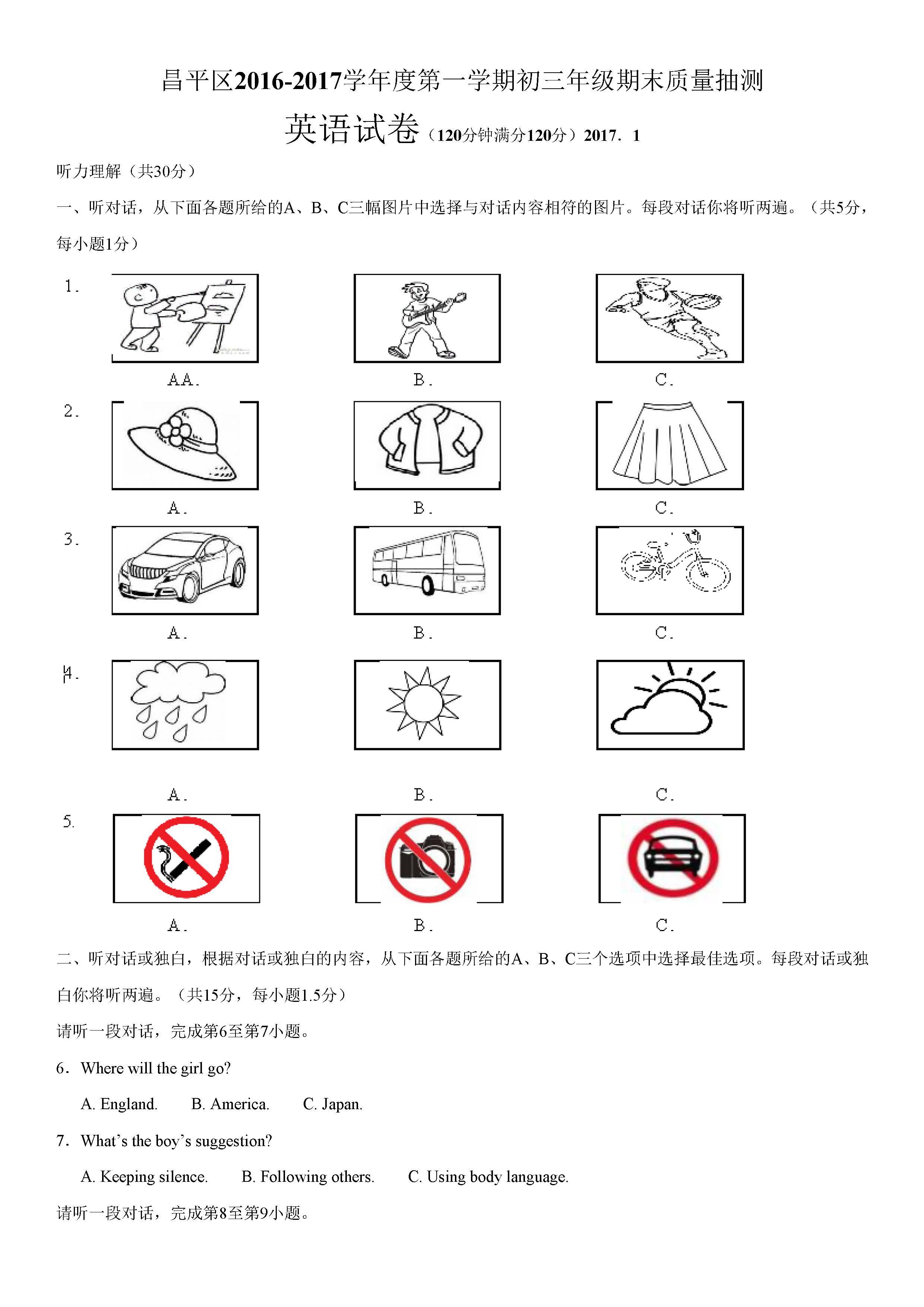 2017.1昌平初三上期末英语试题及答案(图片版)