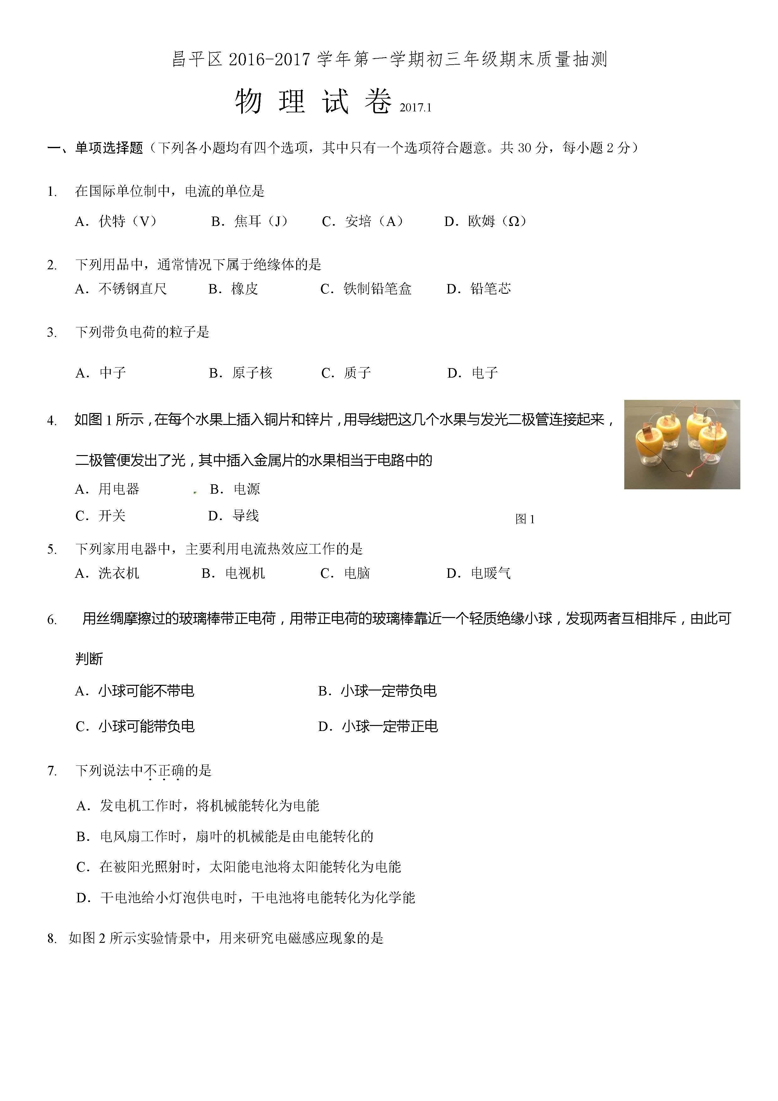 2017.1昌平初三上期末物理试题及答案(图片版)
