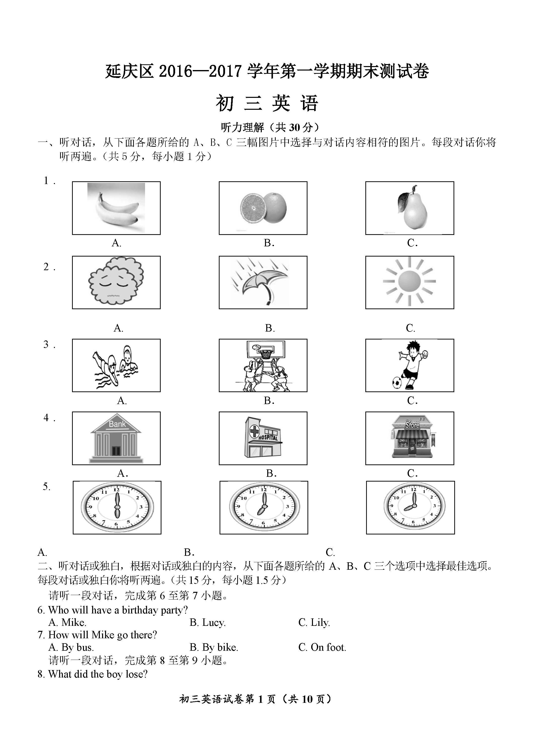 2017.1延庆初三上期末英语试题及答案(图片版)