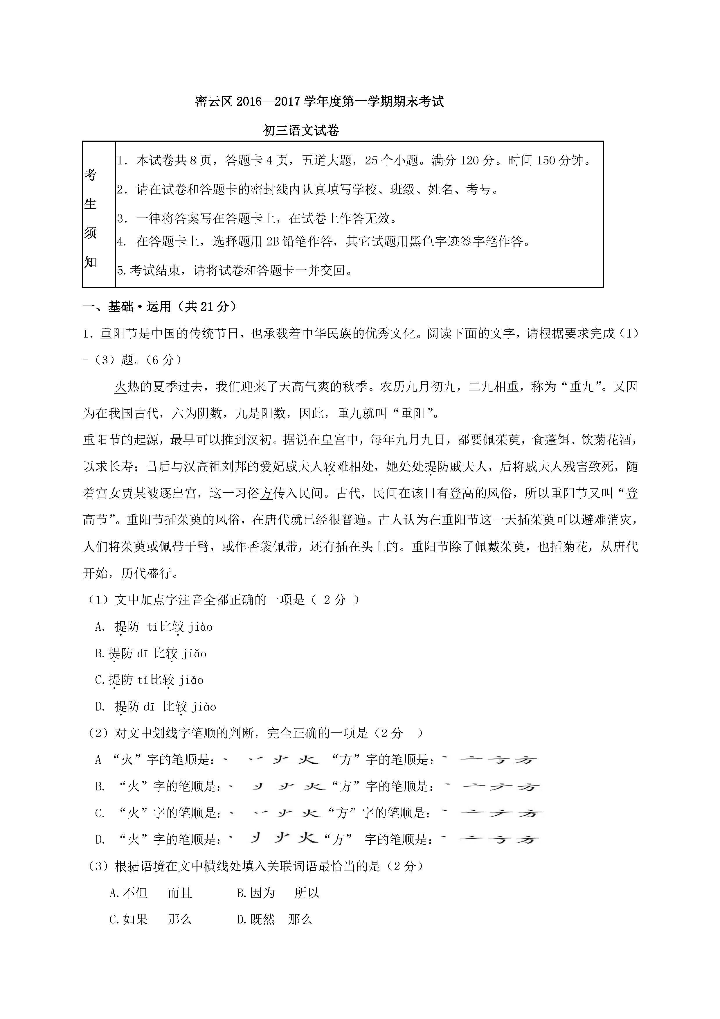 2017.1密云初三上期末语文试题及答案(图片版)