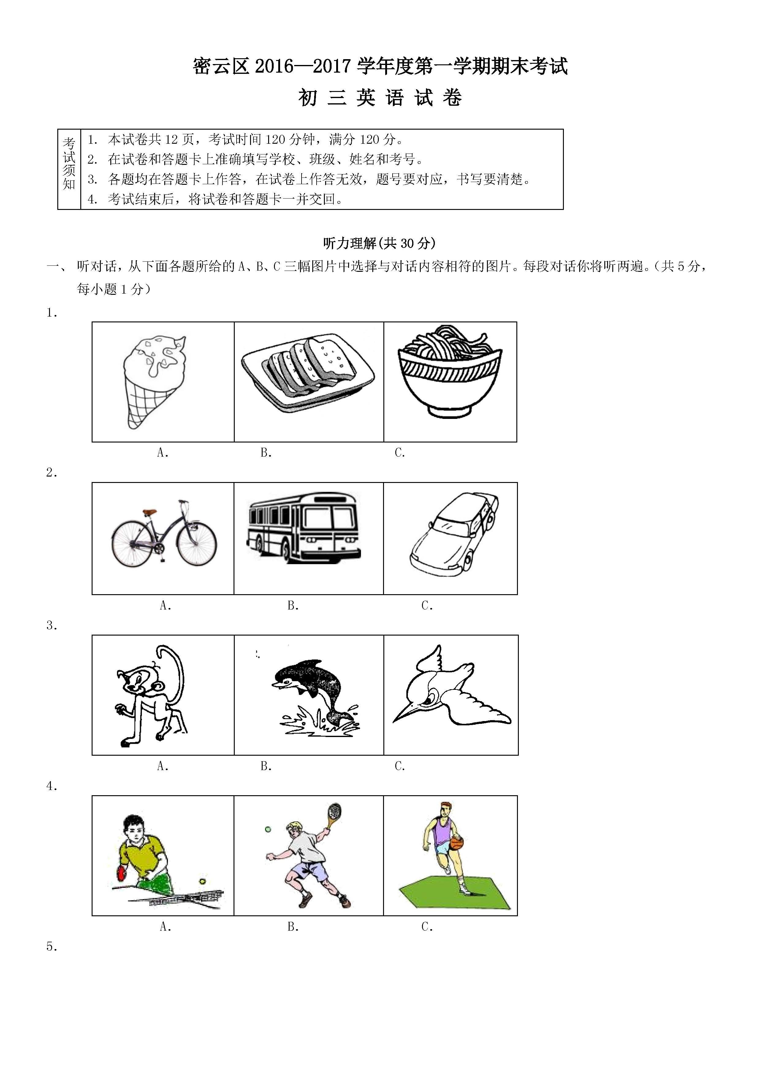 2017.1密云初三上期末英语试题及答案(图片版)