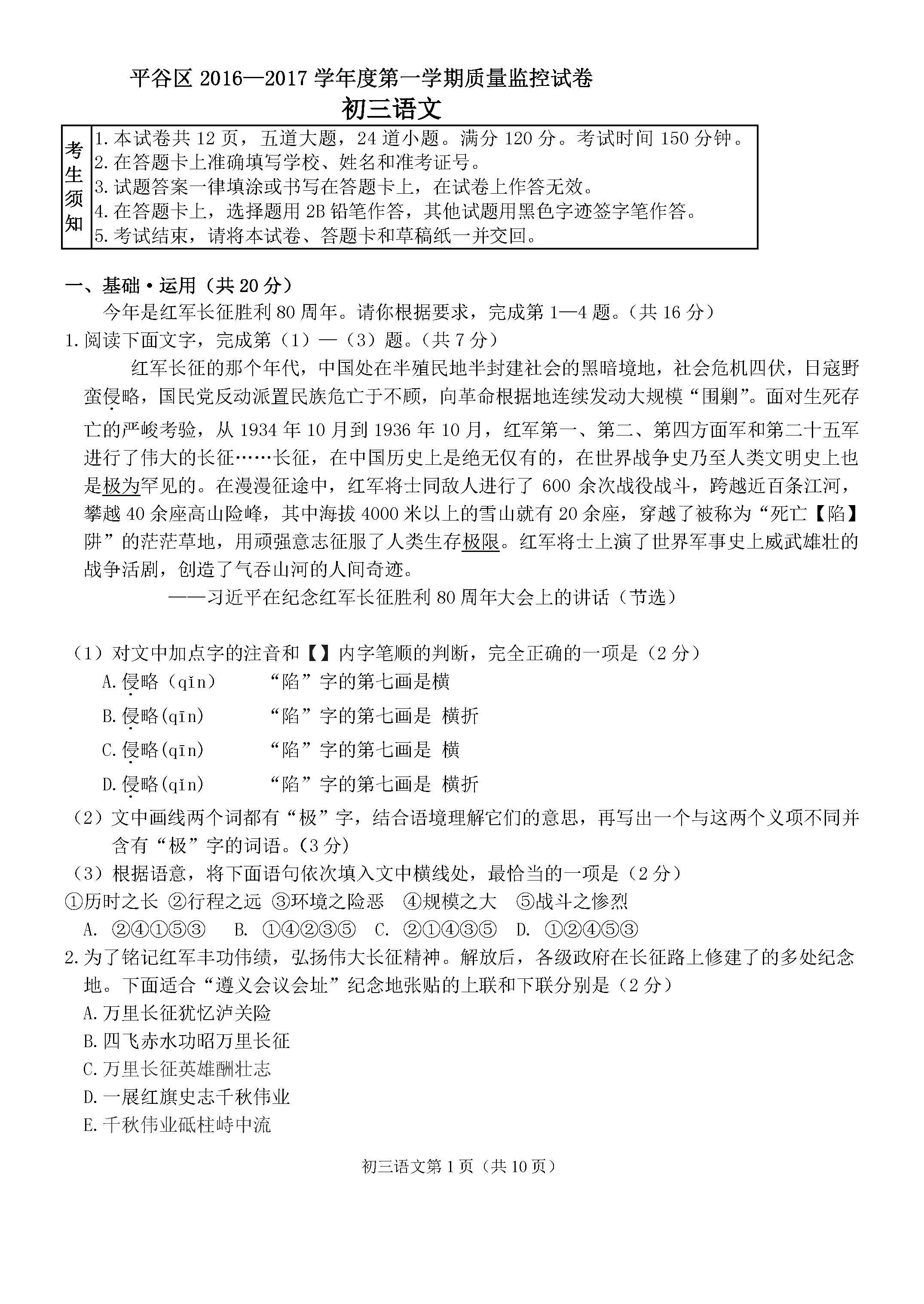 2017.1平谷初三上期末语文试题及答案(图片版)