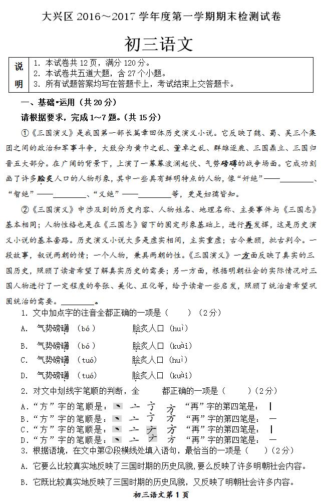 2017.1大兴初三上期末语文试题及答案(图片版)