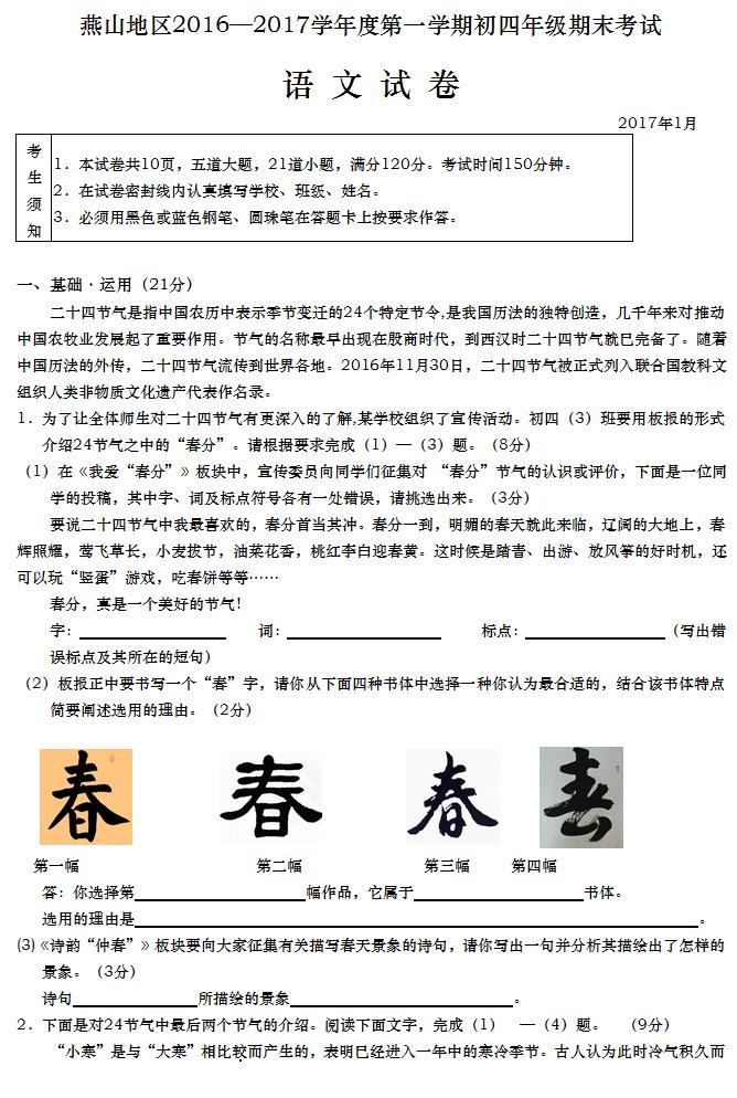 2017.1燕山初三上期末语文试题及答案(图片版)