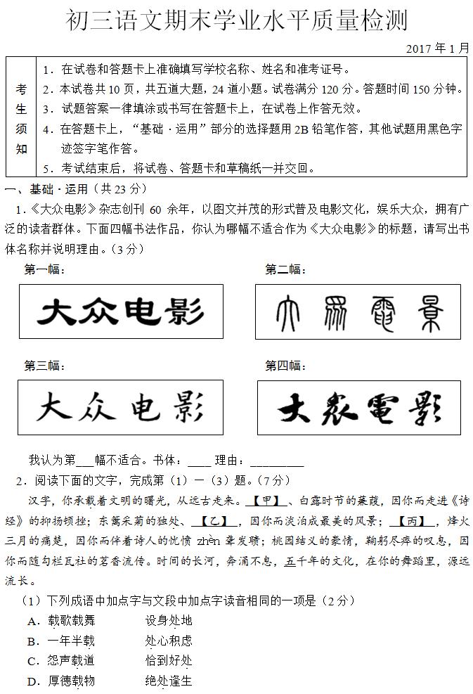 2017.1通州初三上期末语文试题及答案(图片版)