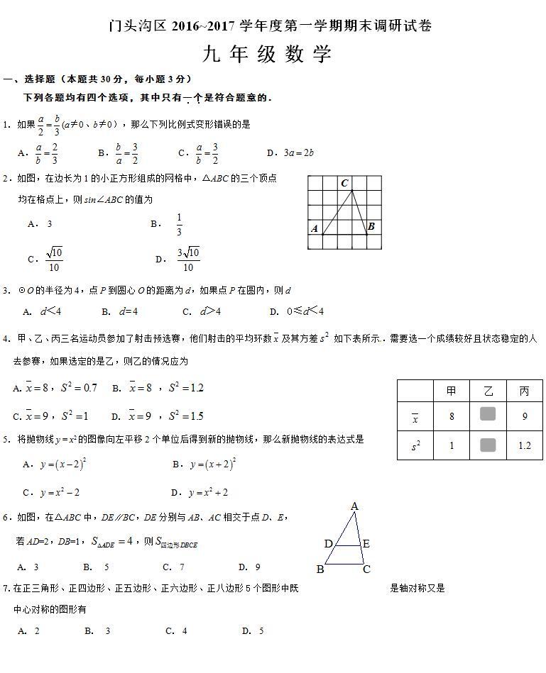 2017.1门头沟初三上期末数学试题及答案(图片版)