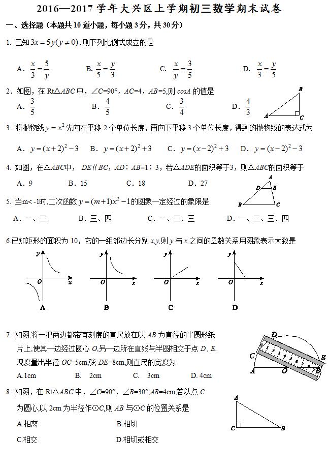 2017.1大兴初三上期末数学试题及答案(图片版)