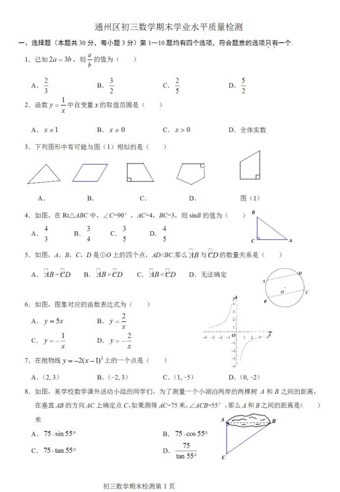 2017.1通州初三上期末数学试题及答案(图片版)