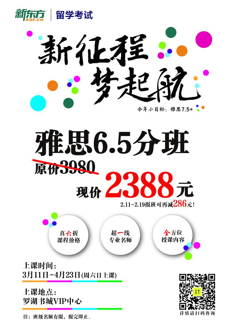 深圳新东方雅思6.5分班,打折啦!