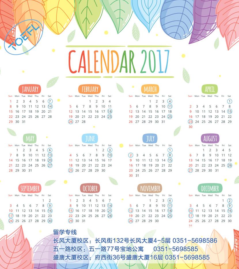 2017托福考试日历