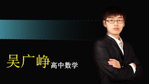 吉林市高中英语辅导吴广峥老师