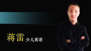 吉林市小学英语辅导蒋蕾老师