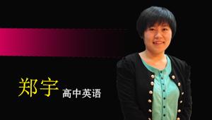 吉林市高中英语辅导郑宇老师