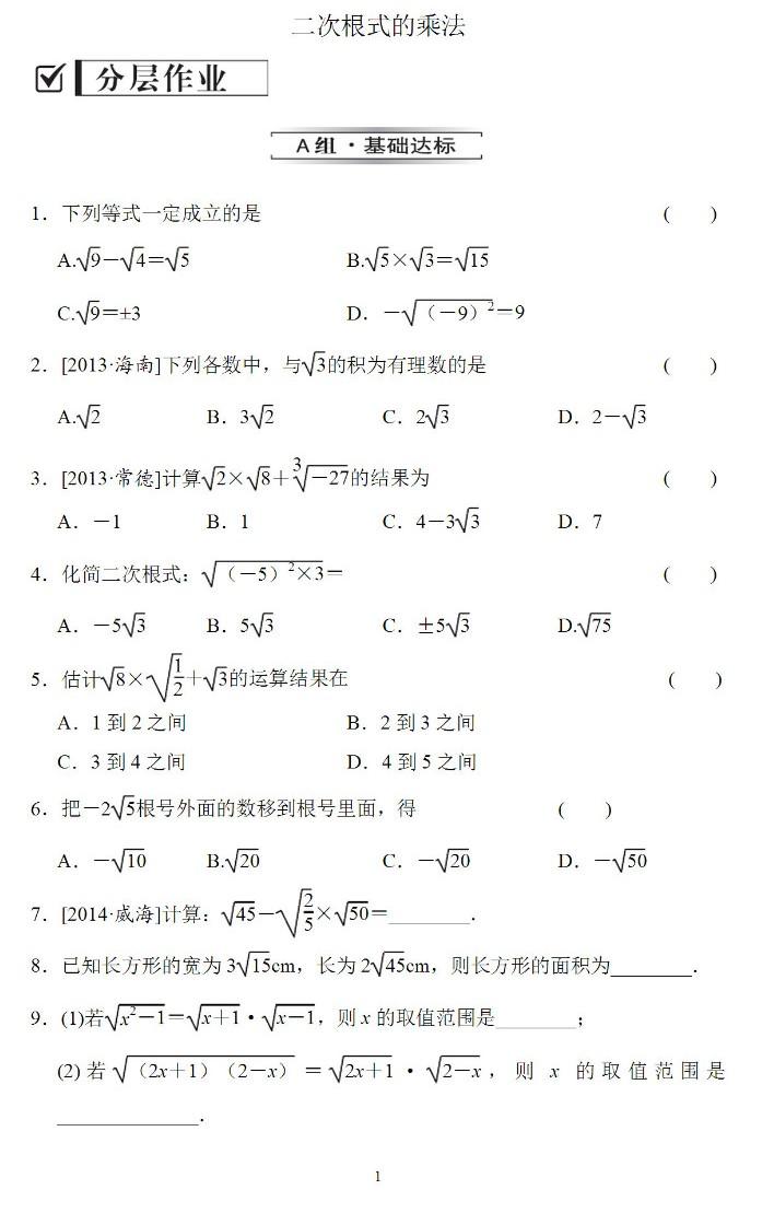 中考数学总复习之二次根式的乘法基础达标练习及答案