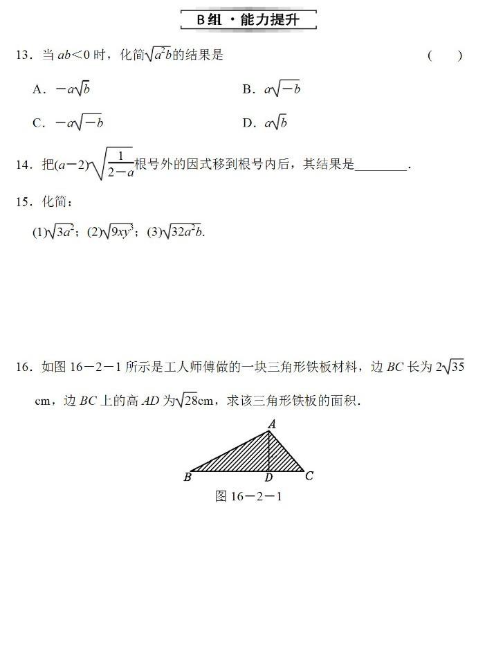 中考数学总复习之二次根式的乘法能力提升练习及答案