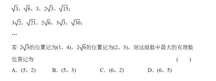 中考数学总复习之二次根式的乘法拓展创新练习及答案