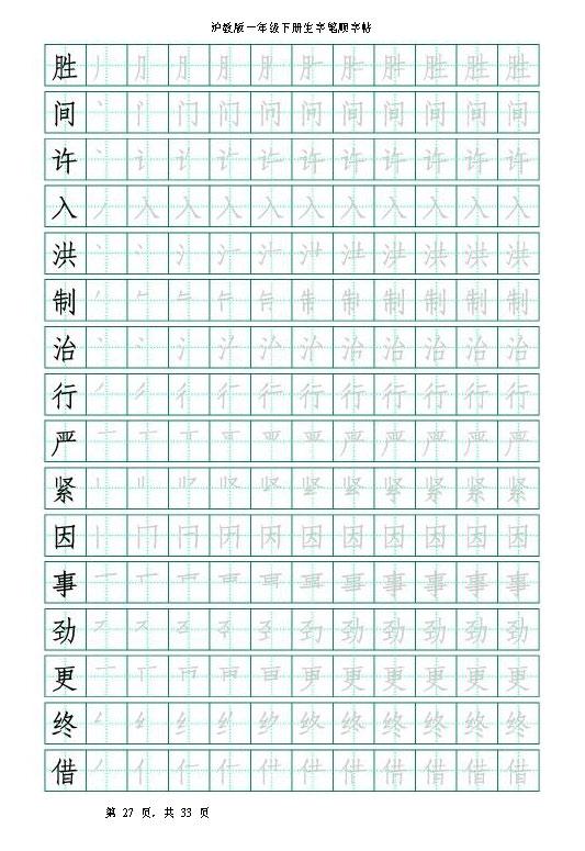沪教版一年级生字笔顺字帖