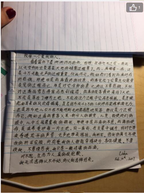 中国女留学生在美自杀疑因感情生活 遗书曝光