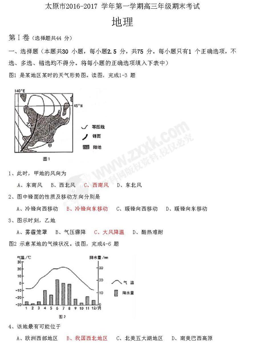 2017届太原高三期末考试地理试题及答案