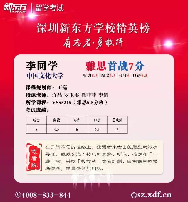 深圳新东方雅思高分学员经验分享