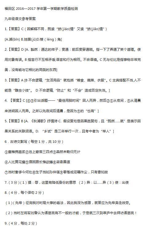 深圳初三一模考试参考答案