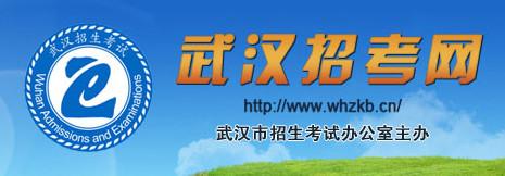 2017武汉中考成绩查询网址入口(武汉招考网)