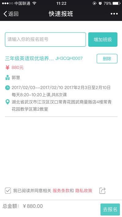 新东方武汉学校微服务