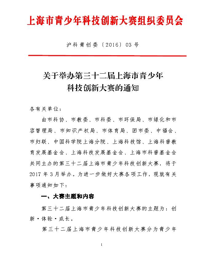 2017上海市青少年科技创新大赛日程安排公布