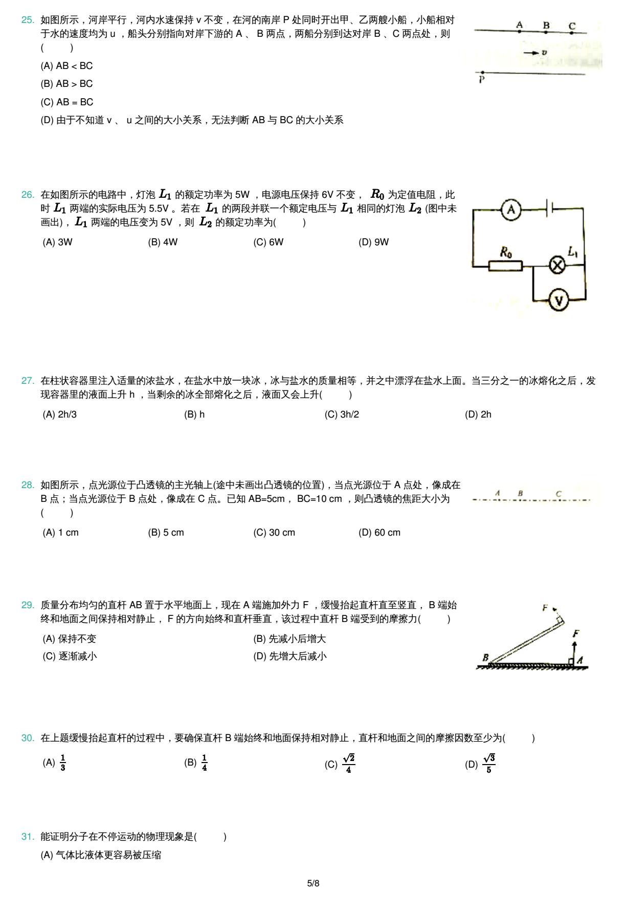 """2017上海第31届""""大同杯""""物理竞赛初赛试题及答案(图片版)"""
