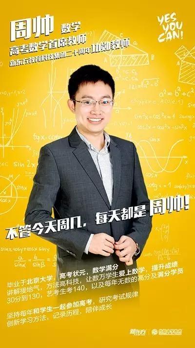 高考数学首席教师为你解答:如何利用最后100天学好数学?