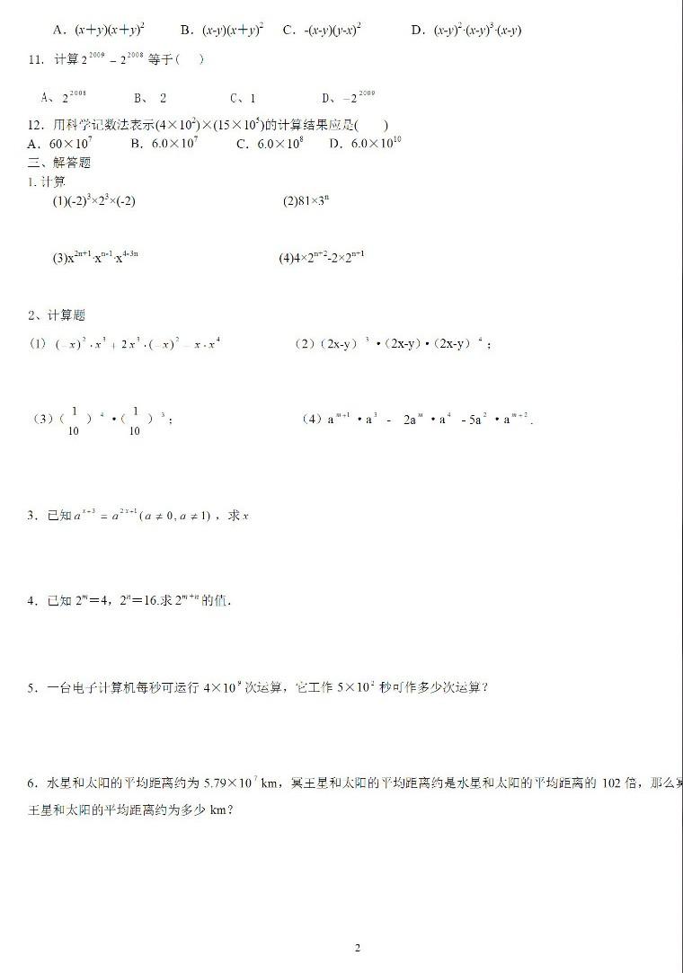 初中数学总复习《同底数幂的乘法》练习题精选