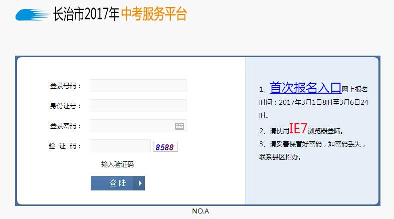 2016长治中考报名入口(中考服务平台)