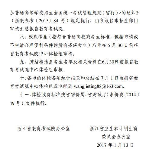 2017年浙江普通高校招生体检工作的通知