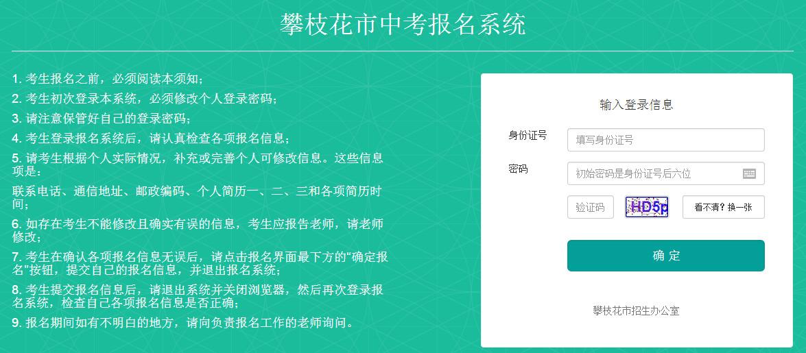 2017攀枝花中考报名网址入口(攀枝花招生考试信息网)