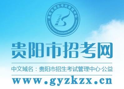 2017贵阳中考报名网址入口(贵阳招考网)