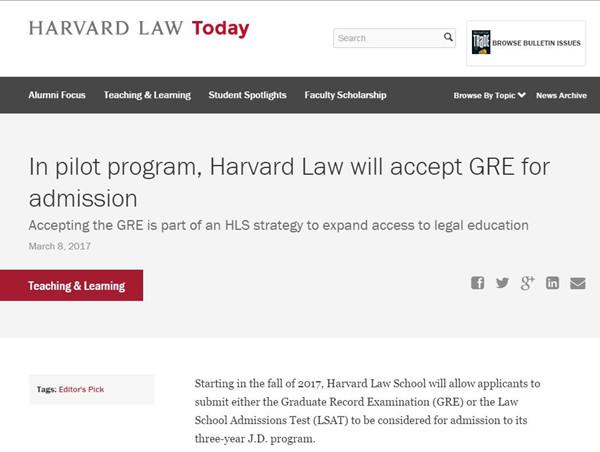 哈佛法学院将接受用GRE成绩进行申请