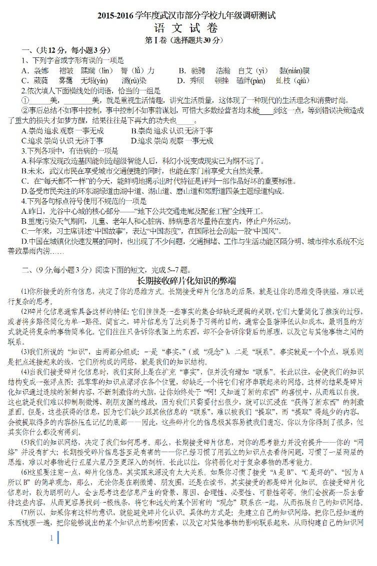2016武汉初三四月调考语文试题及答案(图片版)