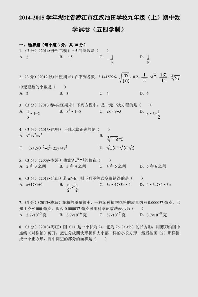 2014江汉油田中考数学试卷及答案(word版)
