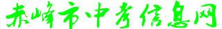 2017赤峰中考报名网址入口(赤峰中考信息网)