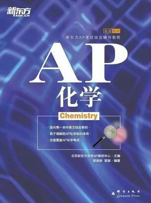 如何复习AP化学才能拿5分?