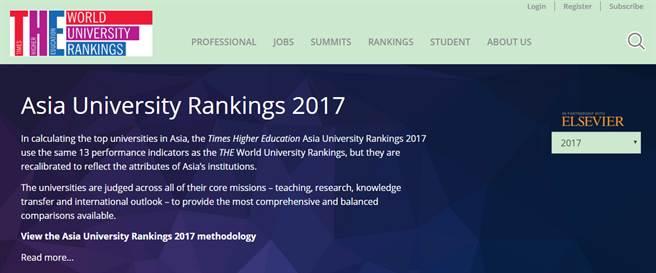 2017亚洲大学排行榜公布 中国内地大学名次上升