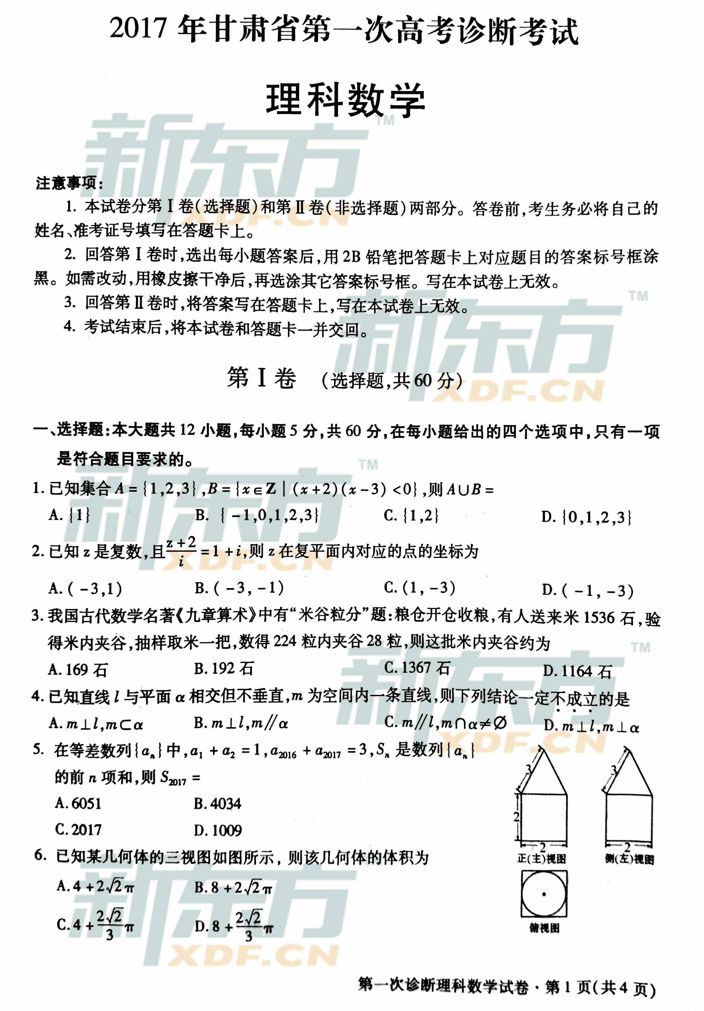2017甘肃一诊数学(理)试题及答案