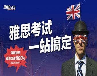 珠海新东方雅思培训班