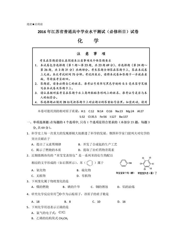 2016江苏普通高中学业水平测试化学试卷及答案
