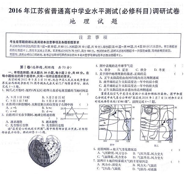 2016江苏普通高中学业水平测试地理试卷及答案