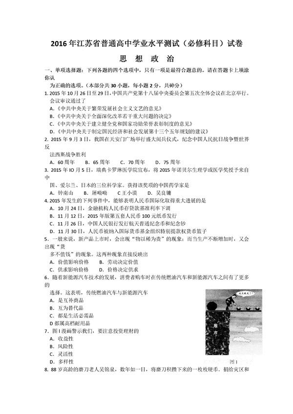2016江苏普通高中学业水平测试政治试卷及答案