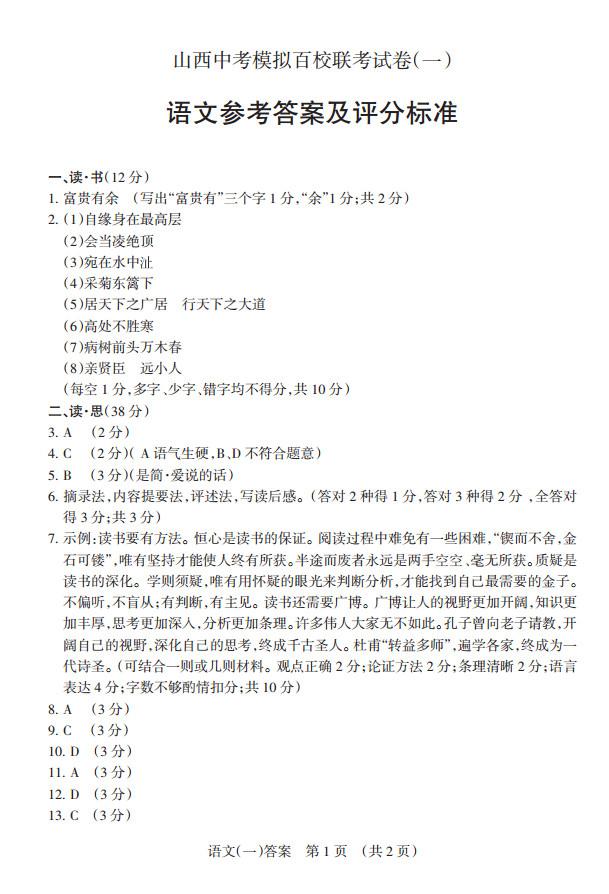 2017山西中考模拟百校联考(一)语文答案(图片版)