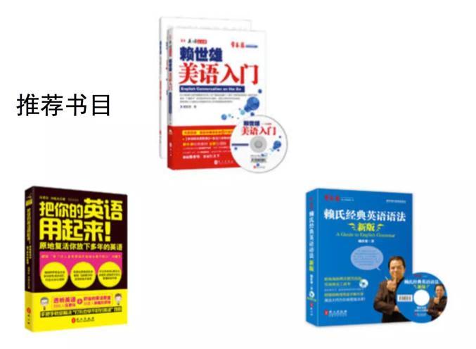 高中英语学习目标设定技巧及学习书籍推荐