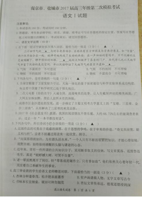2017南京二模语文试题及答案