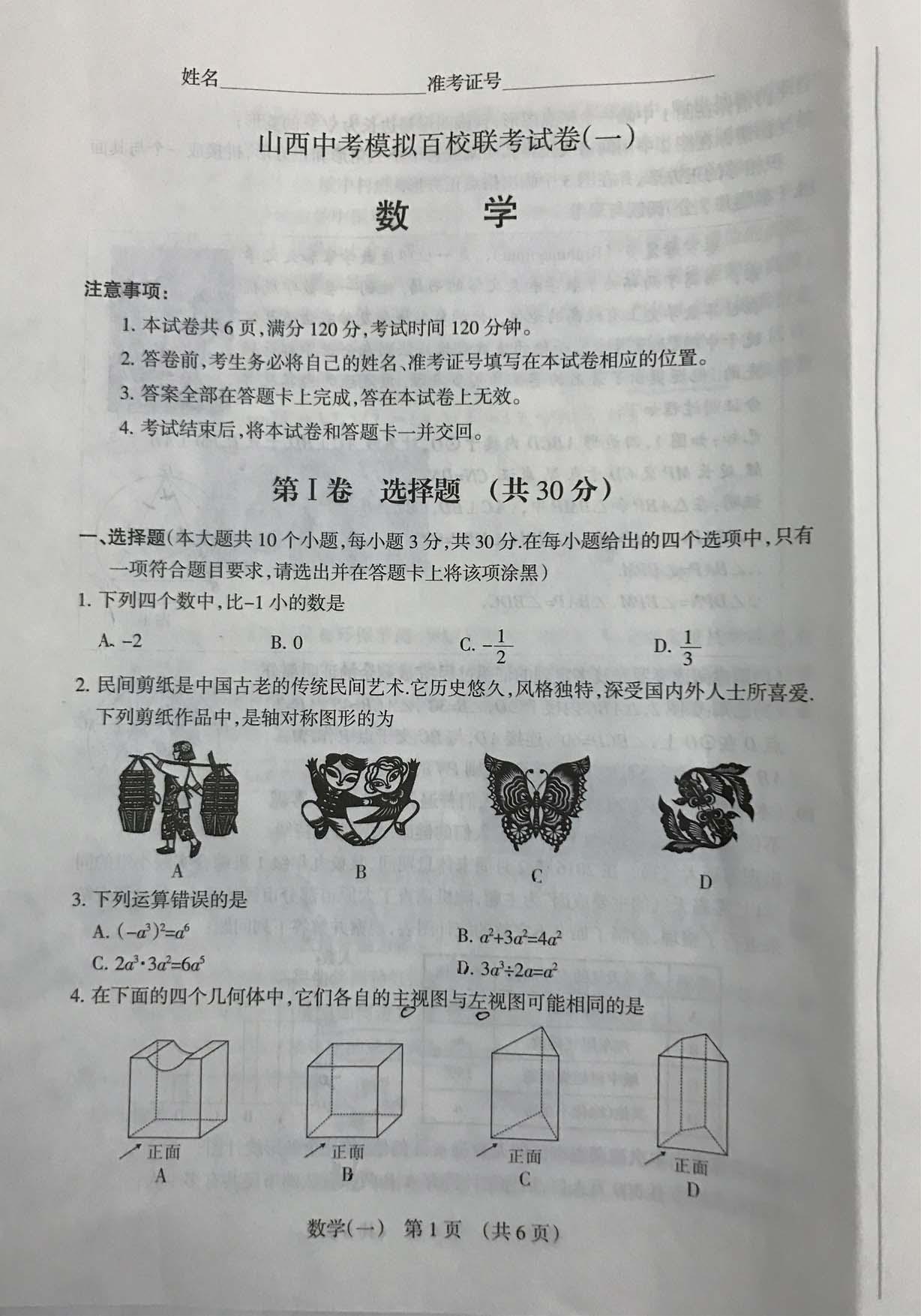 2017山西中考模拟百校联考(一)数学试题及答案(图片版)